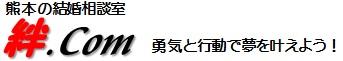 絆ドットコム(kizuna.com)